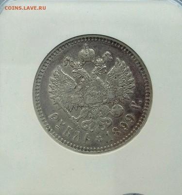 1 рубль 1899 Николай II Брюссель XF45 (в слабе) с 200 руб. - 20180409_185535
