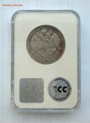 1 рубль 1899 Николай II Брюссель XF45 (в слабе) с 200 руб. - 20180409_185522
