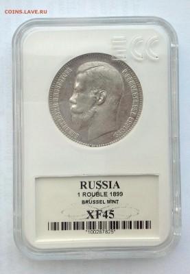 1 рубль 1899 Николай II Брюссель XF45 (в слабе) с 200 руб. - 20180409_185457