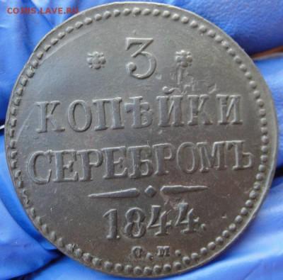3 копейки 1844 см - 1