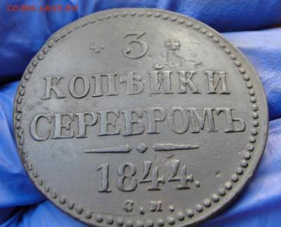 3 копейки 1844 см - 2