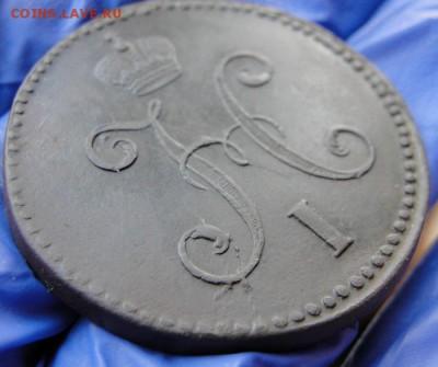 3 копейки 1844 см - 5