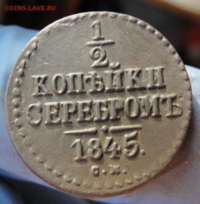 2 копейки 1845 см - 1