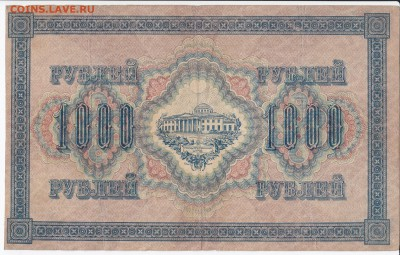 1000 рублей 1917 г. до 06.05 в 22.00 - IMG_20180430_0015