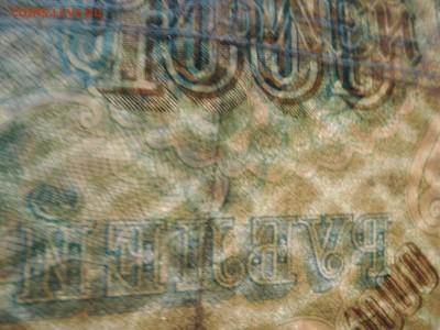 1000 рублей 1917 г. до 06.05 в 22.00 - DSCN2410.JPG