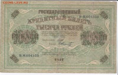 1000 рублей 1917 г. до 06.05 в 22.00 - IMG_20180430_0016