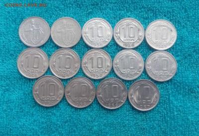 10 копеек 14 монет без повтора окончание 6.05.2017г в 22.00 - IMG_20180501_123950