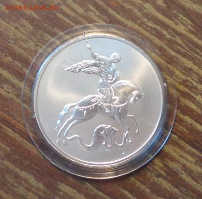 3 рубля ПОБЕДОНОСЕЦ 2010 СПМД до 8.05, 22.00 - победоносец
