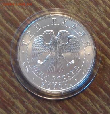 3 рубля ПОБЕДОНОСЕЦ 2010 СПМД до 8.05, 22.00 - победоносец 1