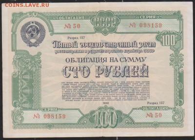 обл 100 р заем 1950 г до 22.00 8 мая - Изображение 12474