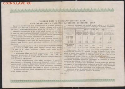 обл 100 р заем 1950 г до 22.00 8 мая - Изображение 12475