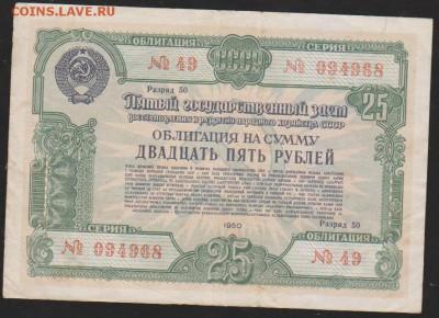 обл 25 р заем 1950 г до 22.00 8 мая - Изображение 12478
