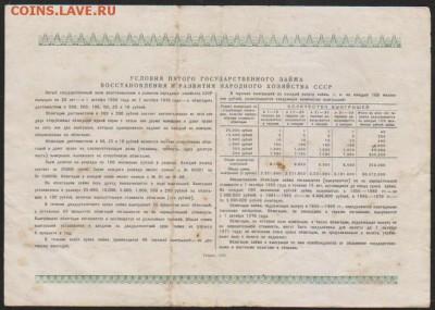 обл 25 р заем 1950 г до 22.00 8 мая - Изображение 12479