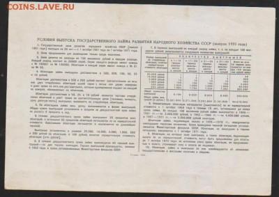 обл 25 р заем 1951 г до 22.00 8 мая - Изображение 12489