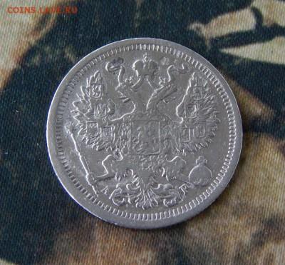 20 копеек 1903 г. СПБ АР. Николай II. - DSCN1542.JPG