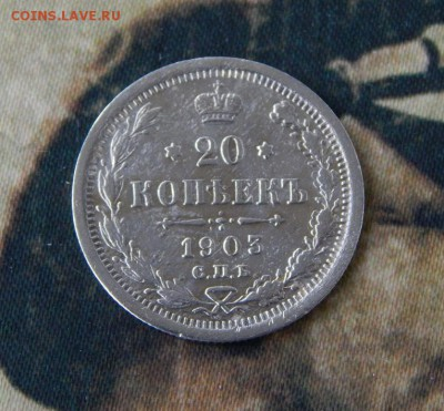 20 копеек 1903 г. СПБ АР. Николай II. - DSCN1539.JPG