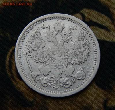 20 копеек 1904 г. СПБ АР. Николай II. - DSCN1816.JPG