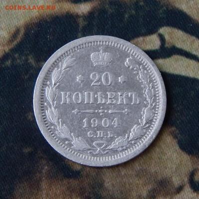 20 копеек 1904 г. СПБ АР. Николай II. - DSCN1811.JPG
