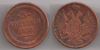 неспешно ищутся монетки. царская россия. - 3kop1858BM