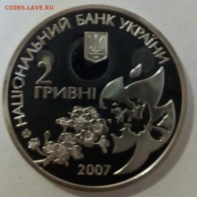 Украина 2 гривны 2007 Елена Телига - IMG_20180425_112924