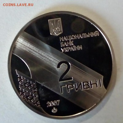 Украина 2 гривны 2007 Иван Багряный - IMG_20180425_112937
