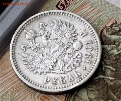 Рубль 1901 г. ФЗ до 06.05 в 22-00 мск. - рубль 1901 аверс (2)