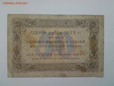 50 рублей 1923 год. До 6.05. 22-00 мск. - 20180502_095841