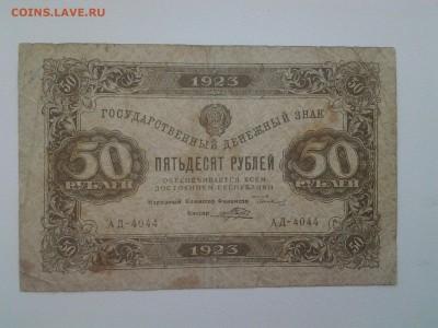 50 рублей 1923 год. До 6.05. 22-00 мск. - 20180502_095829