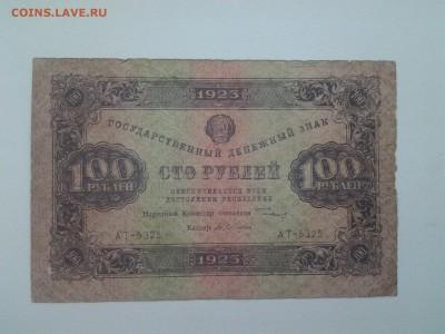 100 рублей 1923 год. До 6.05. 22-00 мск. - 20180502_095914