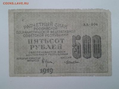 Брак Смещ. рисунка . 500 Рублей 1919 год. До 6.05. 22-00мск. - 20180501_161407