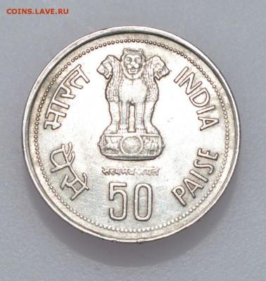 Индия 50 пайс 1985, Смерть Индиры Ганди(*) до 8.05 - инд1