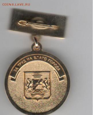 Монеты, жетоны, медали, посвящённые Новосибирску - Рисунок (150)