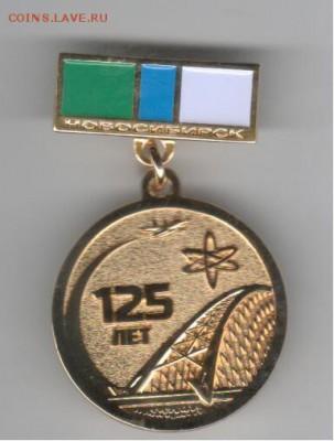 Монеты, жетоны, медали, посвящённые Новосибирску - Рисунок (149)