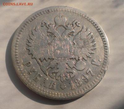 Рубль Николая II 1897 (АГ). До 06.05.18 в 22:20 - IMAG3069