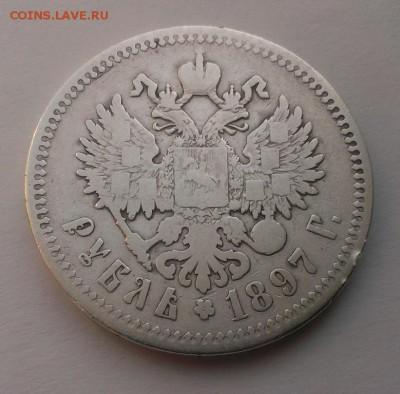 Рубль Николая II 1897 (АГ). До 06.05.18 в 22:20 - IMAG3067