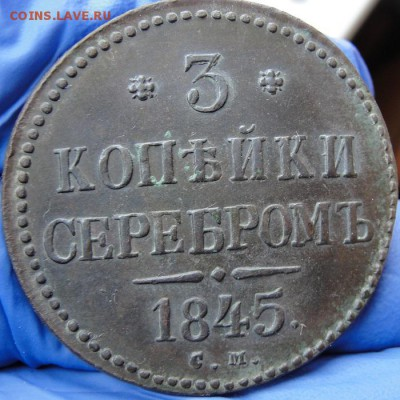 3 копейки 1845 см - 1