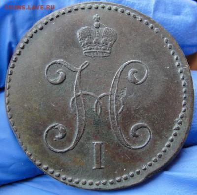 3 копейки 1845 см - 2