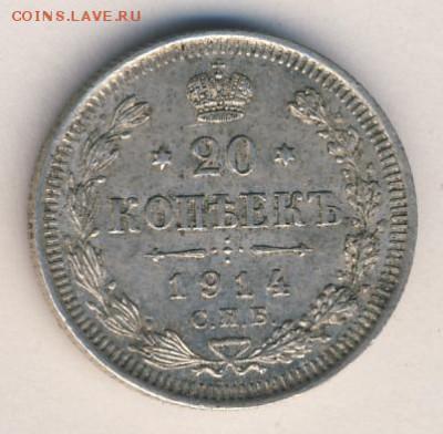 20 копеек 1914 до 08.05.18, 22:30 - #1068