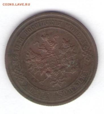 1, 2, 3 копейки 1915 до 08.05.18, 22:30 - #2903-r