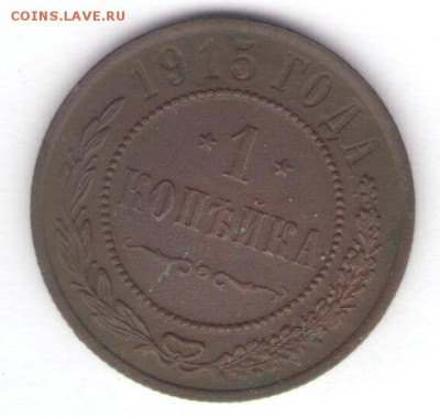 1, 2, 3 копейки 1915 до 08.05.18, 22:30 - #2903