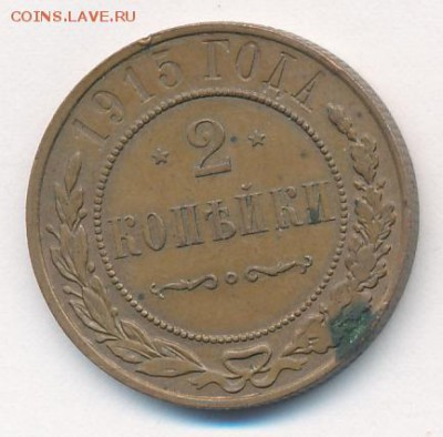 1, 2, 3 копейки 1915 до 08.05.18, 22:30 - #1078