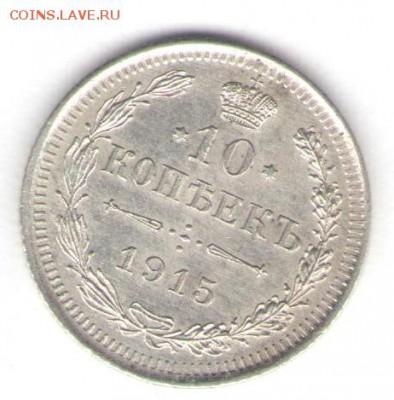 10 копеек 1915 до 08.05.18, 22:30 - #2816