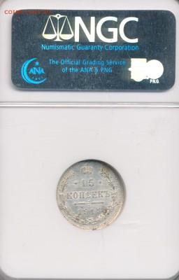 15 копеек 1915 (MS 63) до 08.05.18, 22:30 - #1087