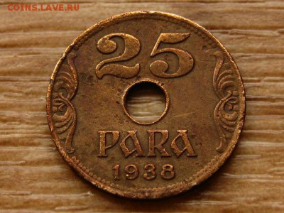 Югославия 25 пара 1938 до 07.05.18 в 22.00 М - IMG_4312.JPG