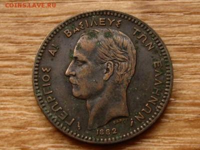 Греция 10 лепта 1882 до 07.05.18 в 22.00 М - IMG_4315.JPG