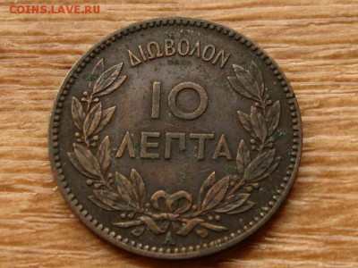Греция 10 лепта 1882 до 07.05.18 в 22.00 М - IMG_4314.JPG