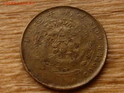 Китай 10 кэш начало 20-го века до 07.05.18 в 22.00 М - IMG_4337.JPG