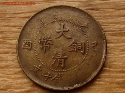 Китай 10 кэш начало 20-го века до 07.05.18 в 22.00 М - IMG_4336.JPG