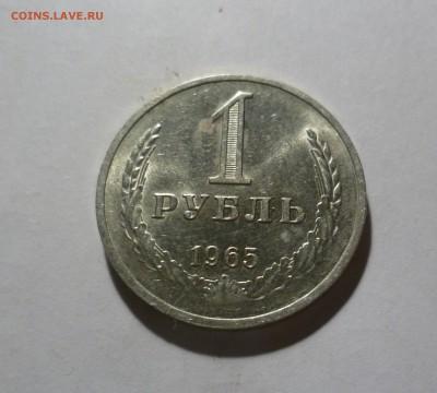 1 рубль 1965 года Мешковой!  до 8.05.в 22-10 МС - 1-65-1