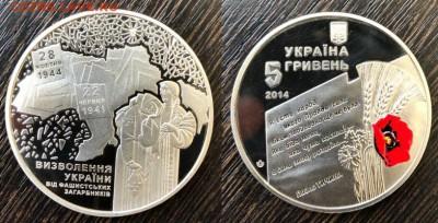 Украина 2014 70 лет освобождения Украины до 12.05.18 - IMG_3863-01-05-18-18-38